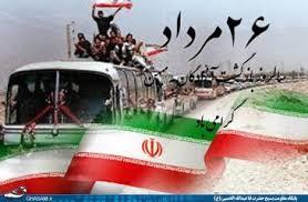 Image result for بازگشت آزادگان به میهن اسلامی